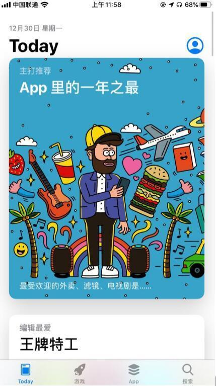 """快手入选App Store""""一年之最"""":广东播放短视频最多 山东原创短视频第一"""