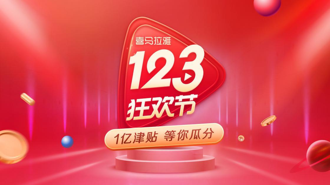 狂欢节logo