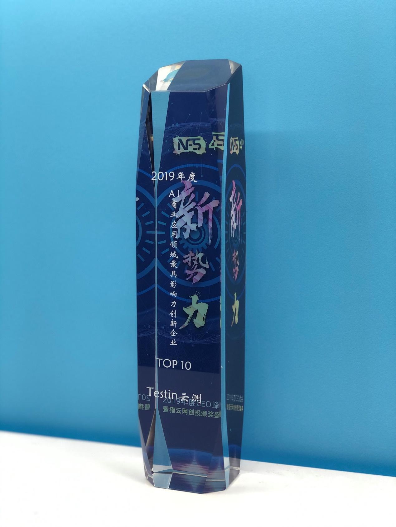 "Testin云测荣获""年度AI商业应用领域最具影响力创新企业TOP10""奖项"