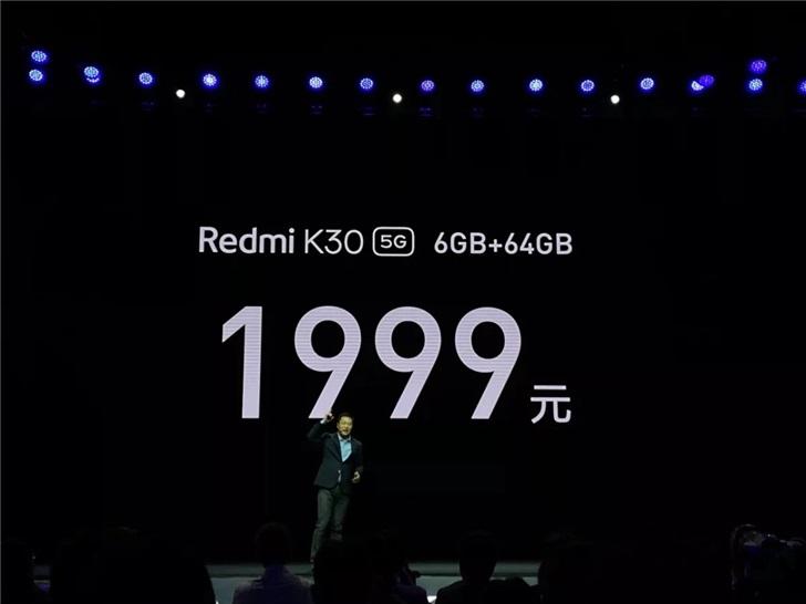5G手机只卖1999元?5G先锋Redmi K30能给你的可不止于此!