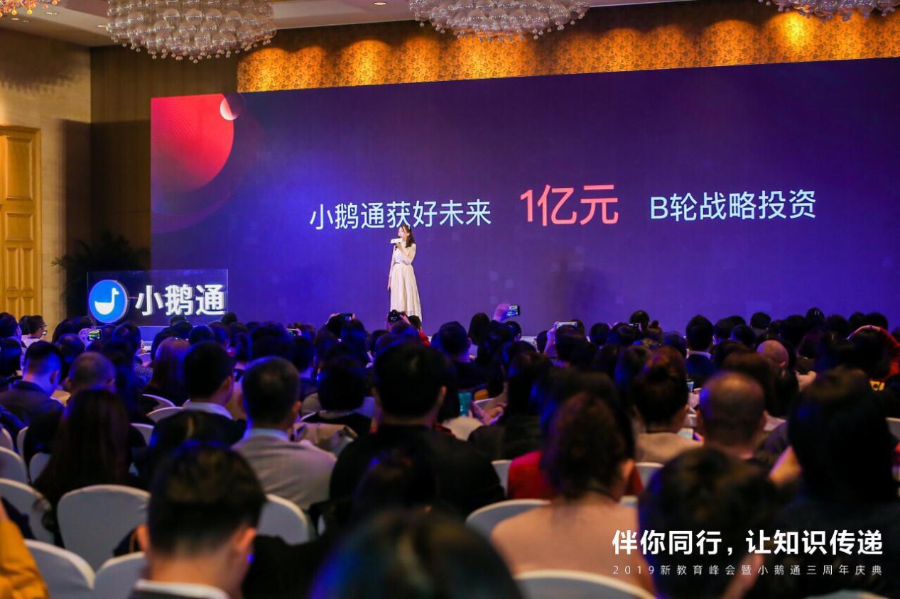 小鹅通宣布获好未来教育集团领投1亿元B轮战略投资,加码互联网教育生态服务
