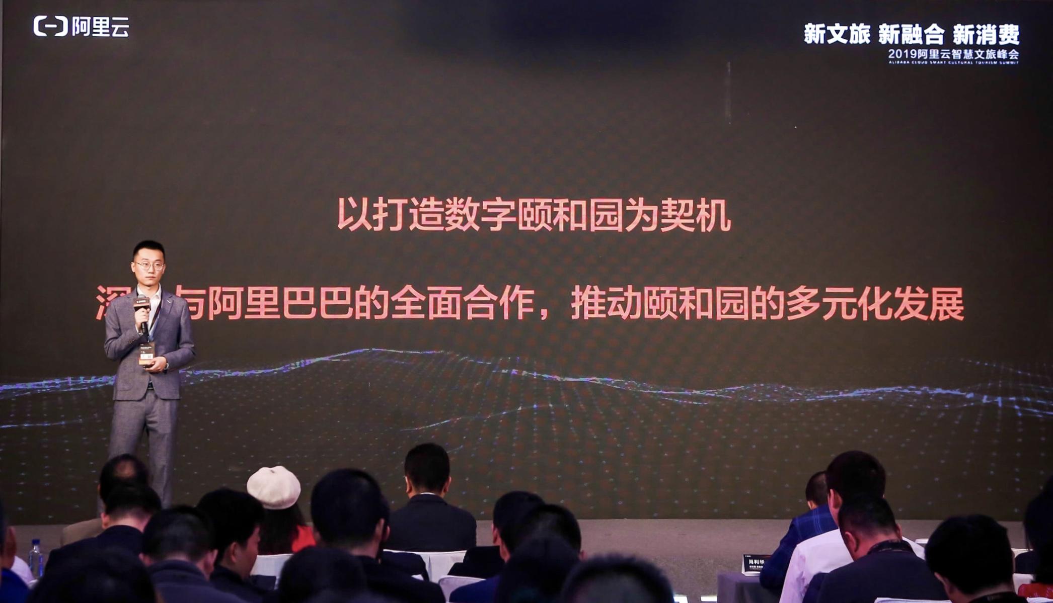 颐和园与阿里云携手打造智慧景区 升级文旅数字经济产业