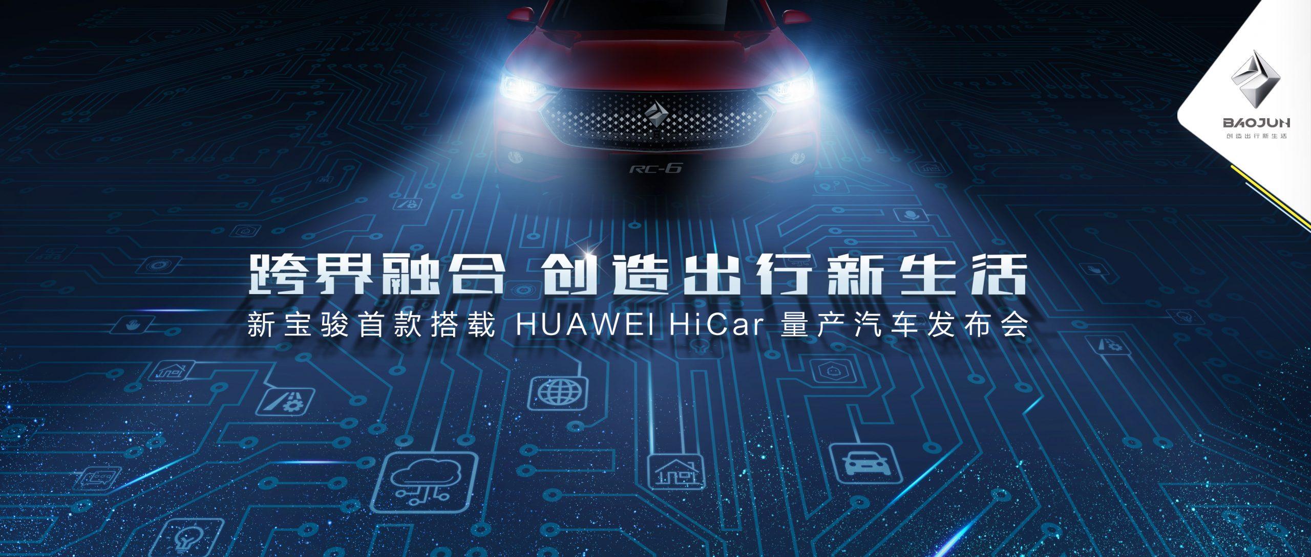 新宝骏首款搭载HUAWEI Hicar量产汽车即将成为现实