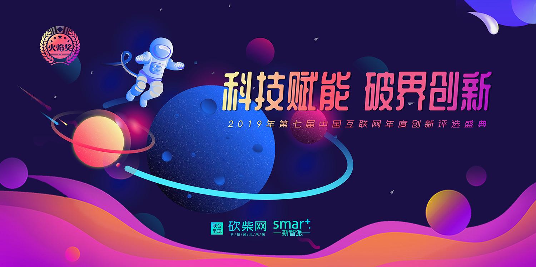 科技赋能 破界创新!「火焰奖」第七届中国互联网年度创新评选盛典正式启动