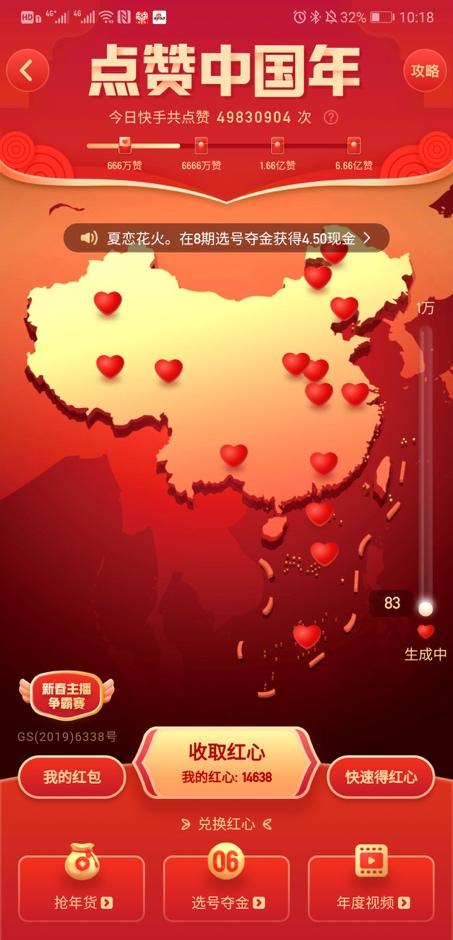"""快手更新""""春节版""""主页面 丰富玩法助力多渠道分11亿+"""