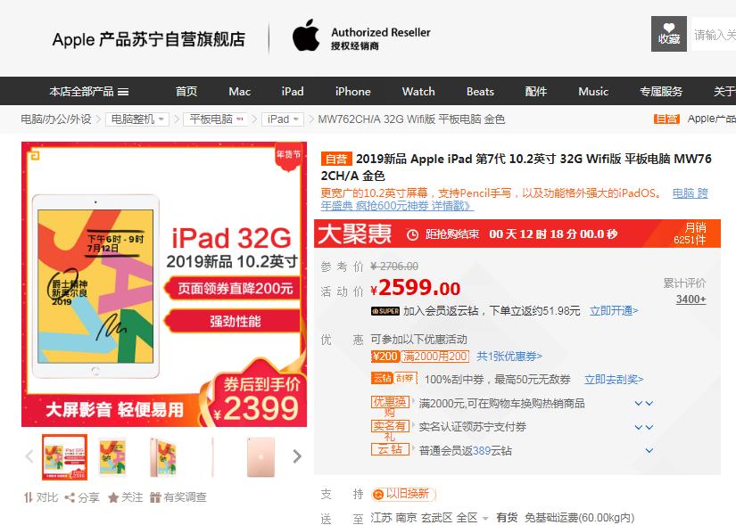 苹果宣布iPad降价500元,苏宁以旧换新再补贴200元