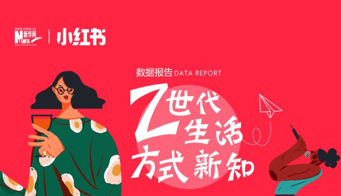 新华网联合小红书发布《Z世代生活方式新知》 三大潮流趋势凸显