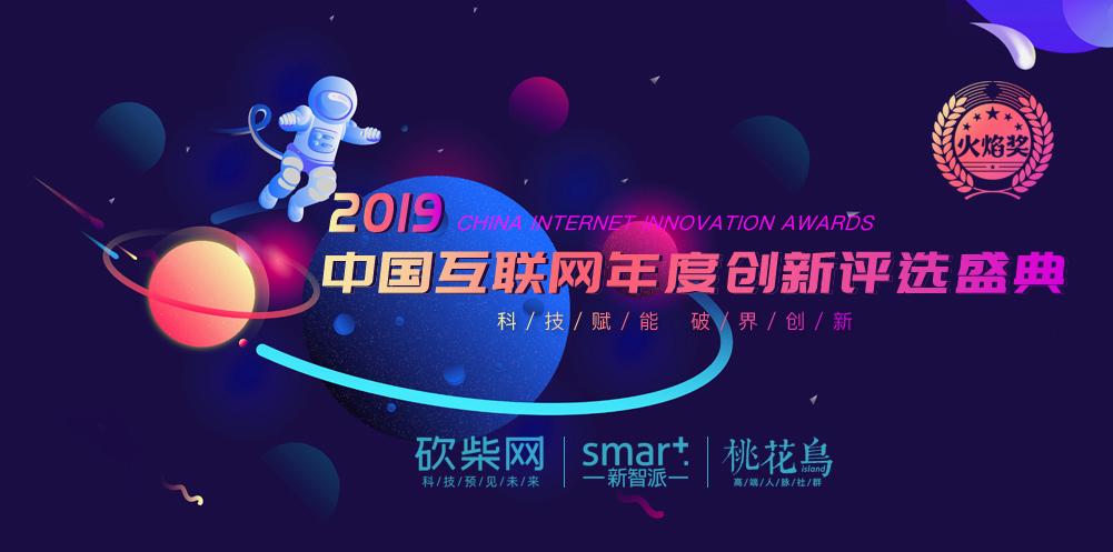 「火焰奖」中国互联网创新评选盛典揭晓 苏宁、快手、微赞上榜