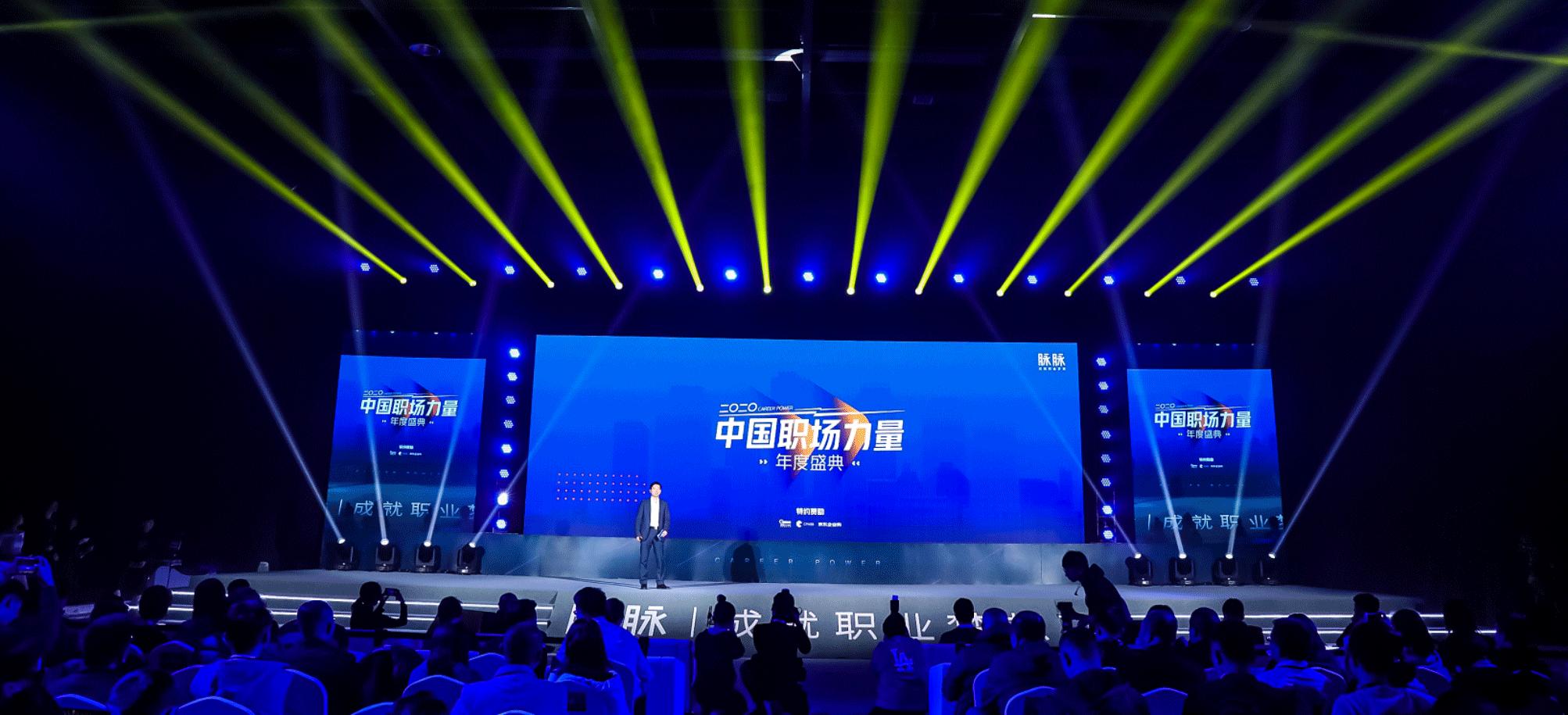 脉脉职场力量盛典在京举办,冯仑、马薇薇等荣获2019中国职人选择奖