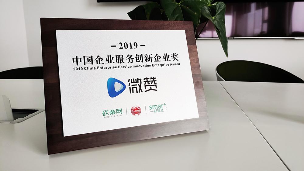 """微赞荣获砍柴网""""火焰奖""""2019年度企业服务创新奖"""