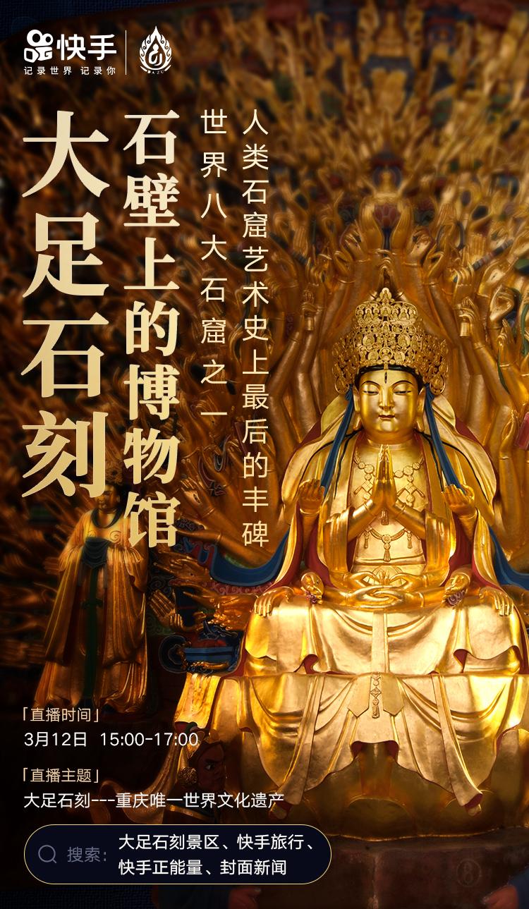 【云游全球博物馆】海报_750x1289-千手观音-无二维码