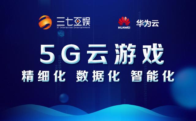 三七互娱首款云游戏曝光,3月底正式上线运营