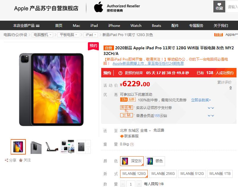 苏宁上线新款iPad Pro,24期免息每天仅需8.5元