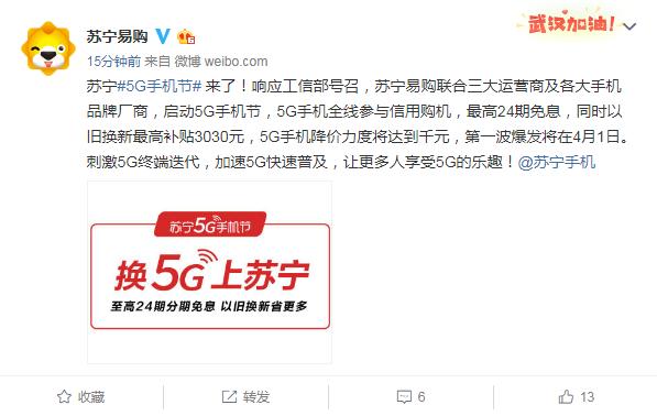 苏宁联手华为、小米、荣耀、vivo、OPPO等启动全国首个5G手机节
