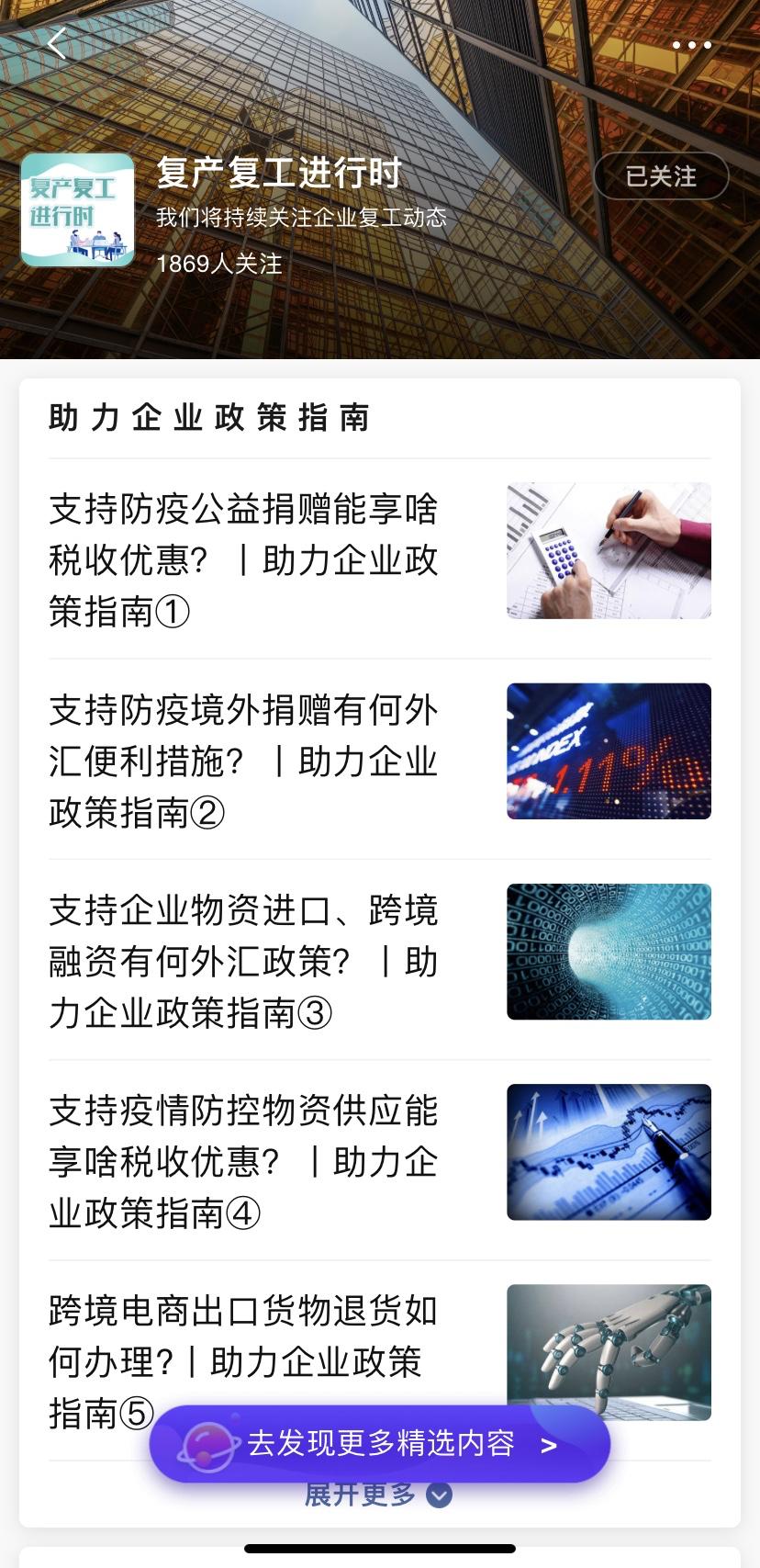 新浪新闻App携手经济日报客户端 助力企业有序复工复产