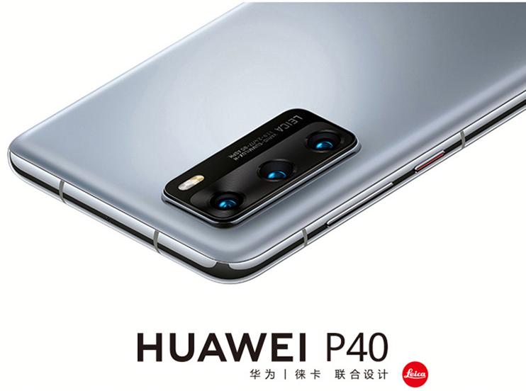 华为P40系列发布,苏宁已开启预售,以旧换新最高补贴1000元