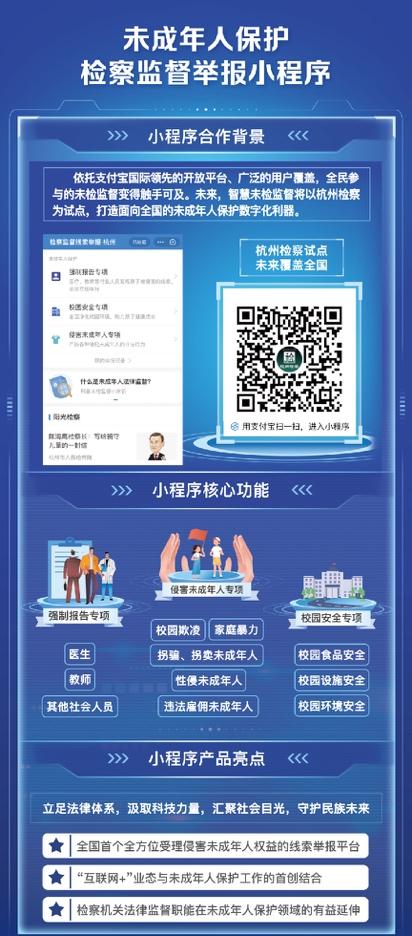 安全教育日,阿里如何联手杭州检察守护孩子健康成长