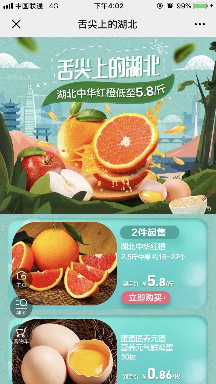 秭归橙销售环比增长169%,苏宁超市湖北专场火了