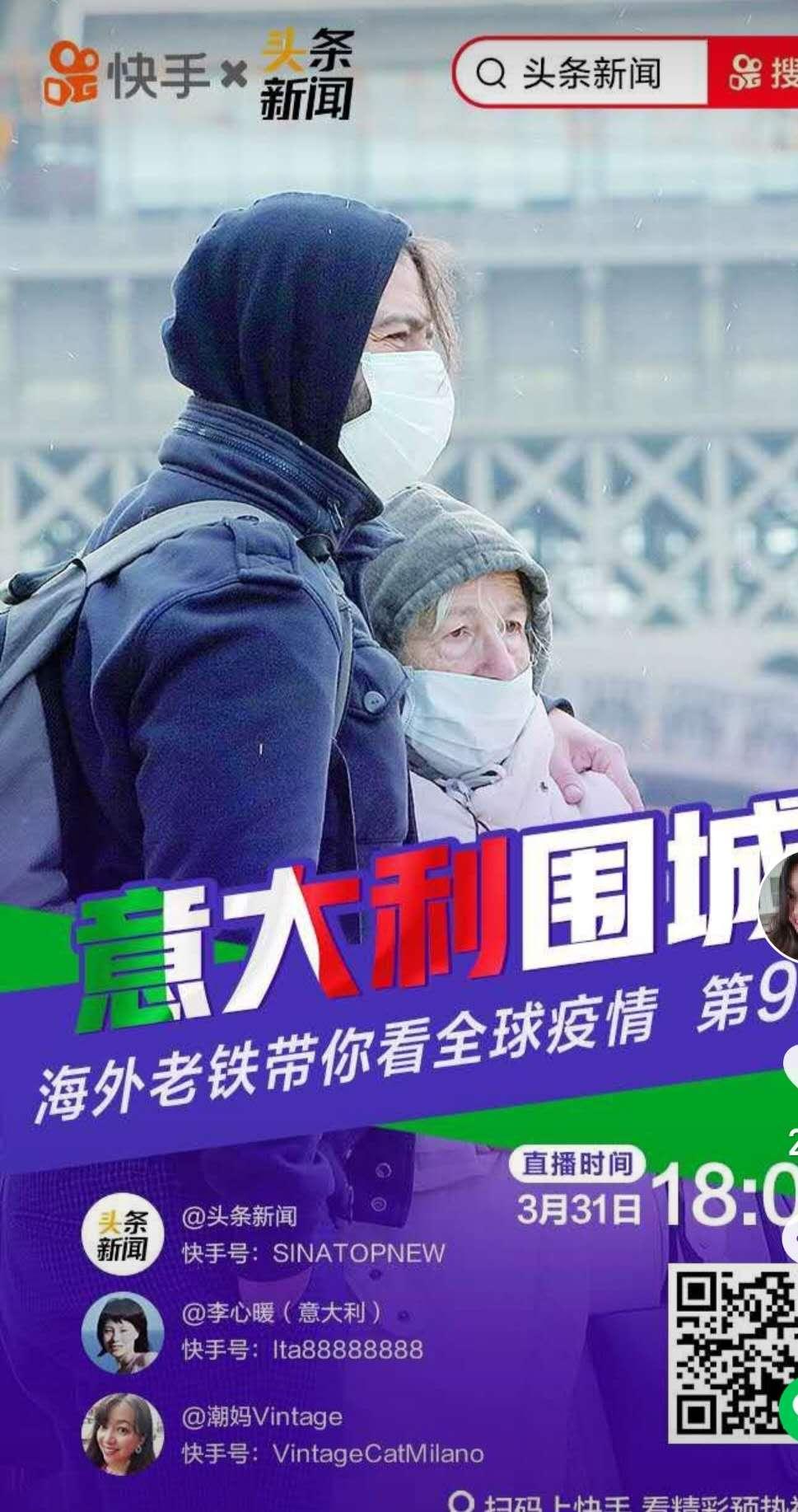 意大利的华人抗疫:从被误解到被点赞