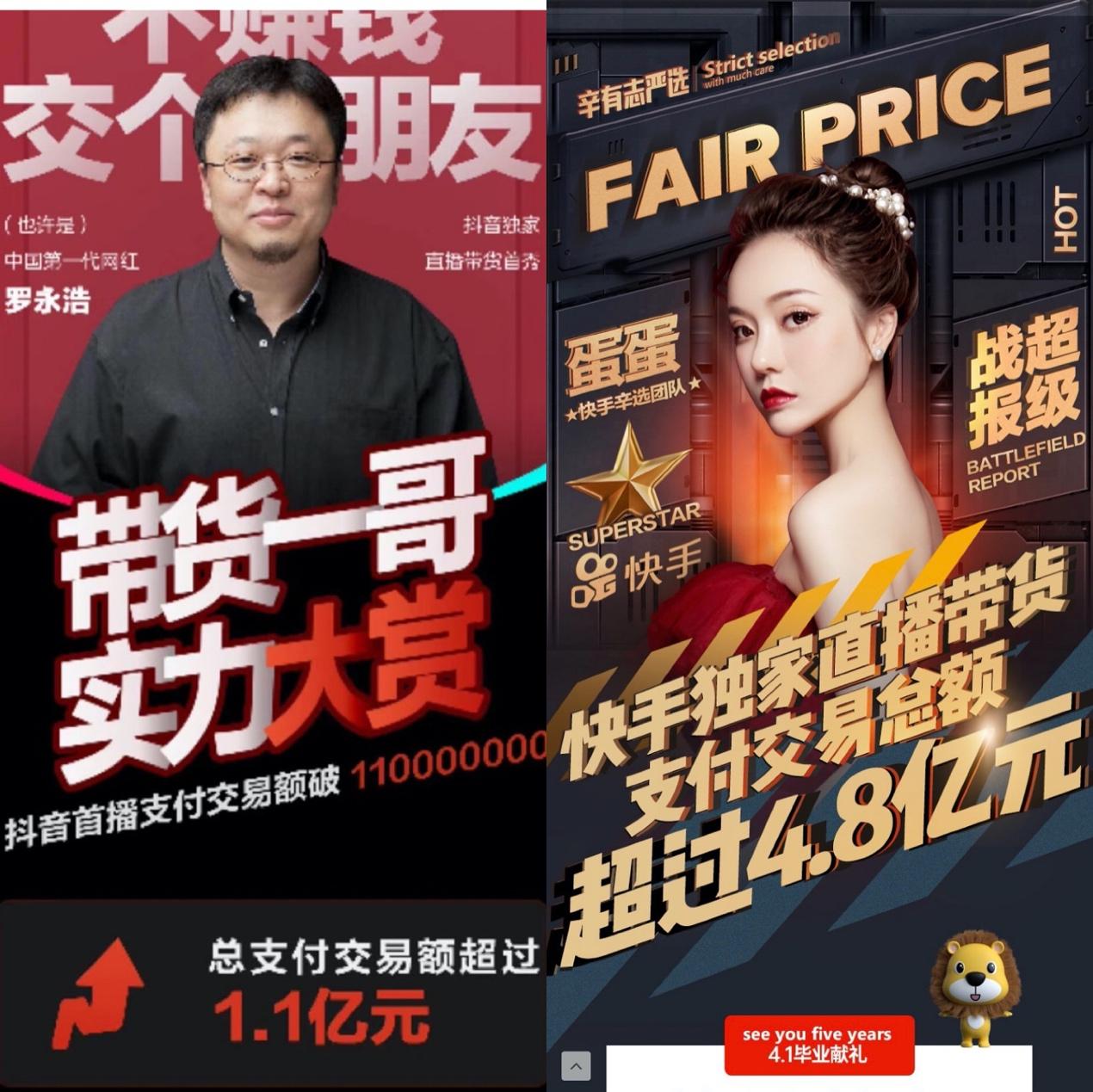满屏都在刷罗永浩卖货首秀,快手辛巴徒弟却不动声色卖了4.8亿