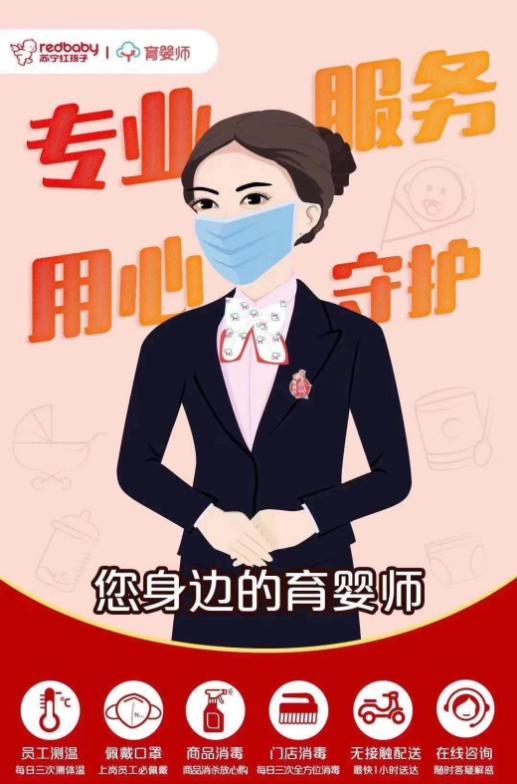 苏宁红孩子公布疫情期业绩:销售同比增长283%
