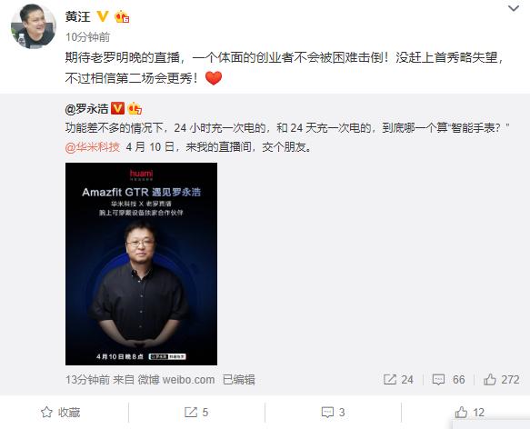 华米科技Amazfit GTR遇见罗永浩,强强联合值得期待