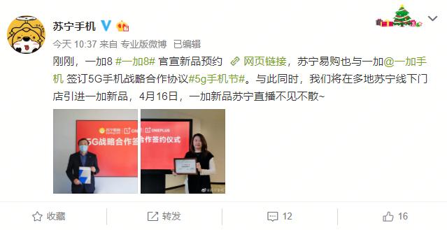 苏宁一加签约5G战略合作,一加8官宣启动预约
