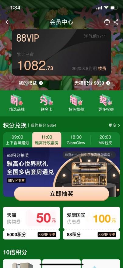 阿里88vip官宣:首发3000份2折万豪早餐月卡 每月8号升级专属权益