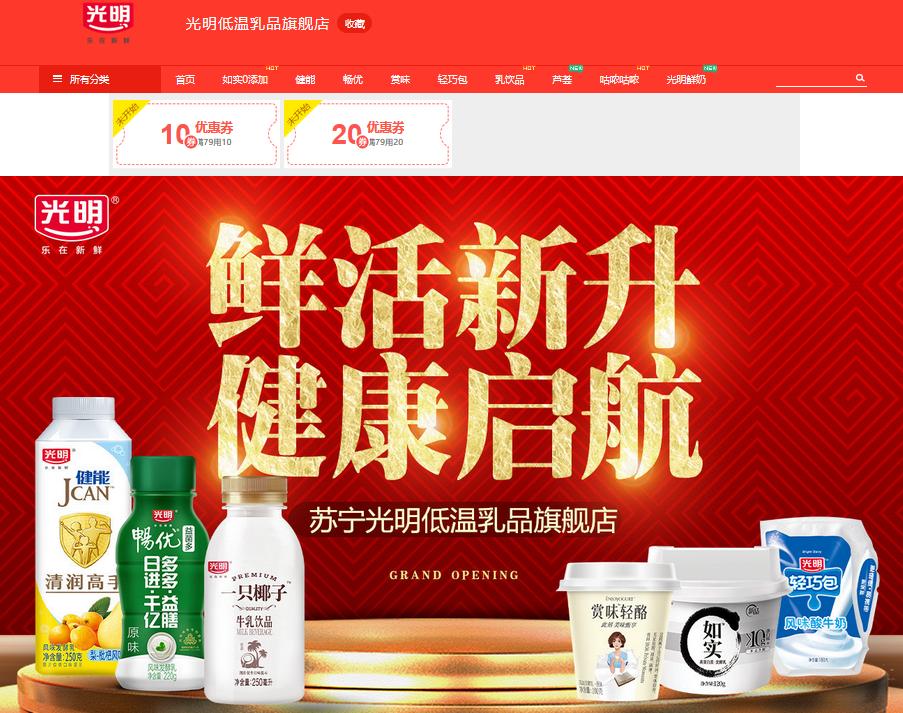 钟南山鼓励每天两杯牛奶,光明低温乳旗舰店入驻苏宁超市