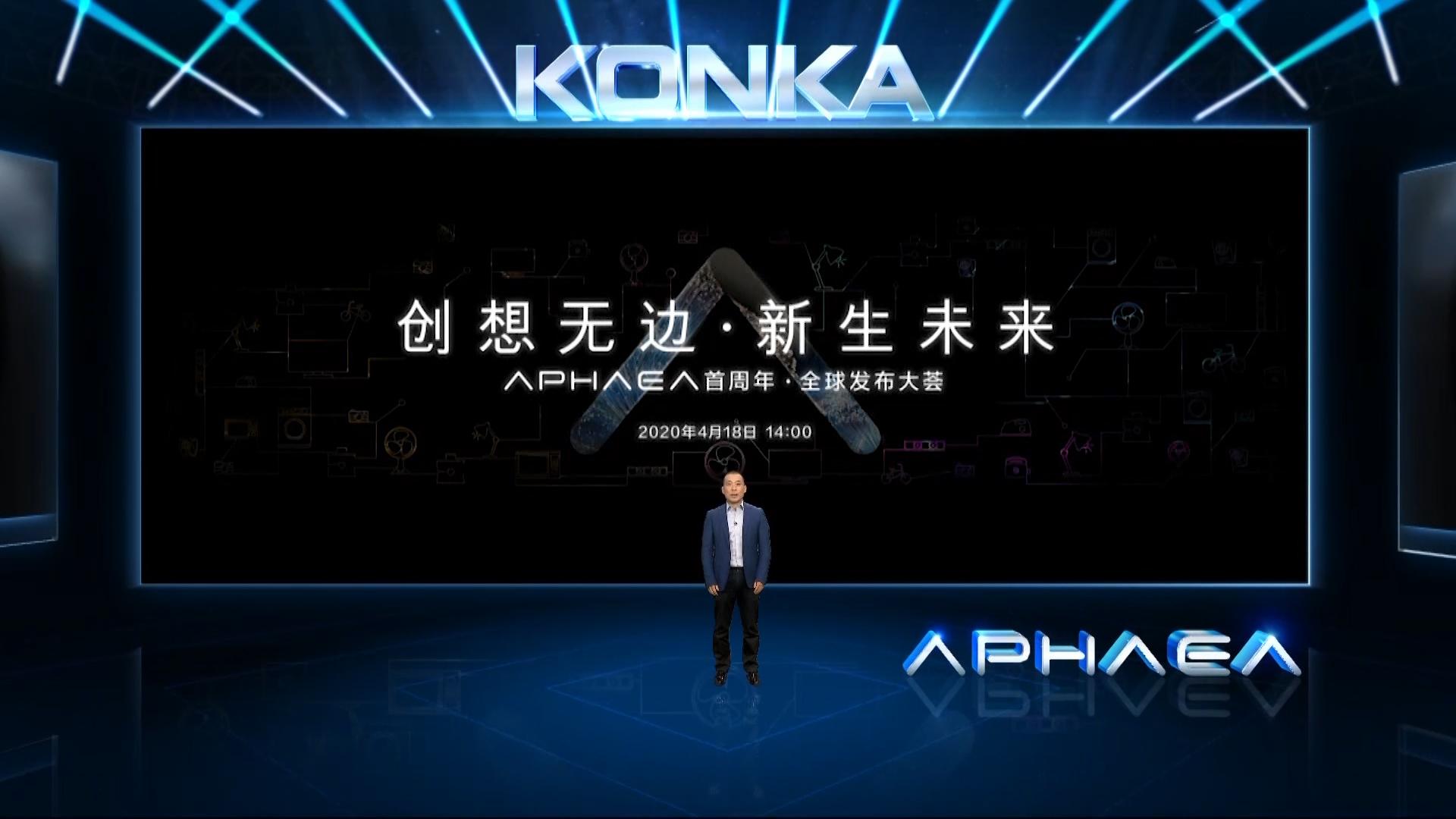 APHAEA首周年发布大荟震撼开启,以极致视听表现诠释未来科技之美