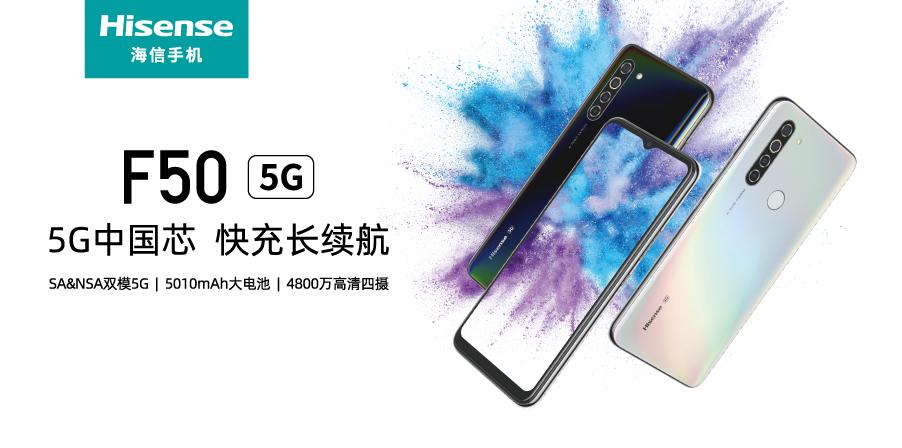 """中国""""芯""""+长续航!海信首款5G手机F50上市"""