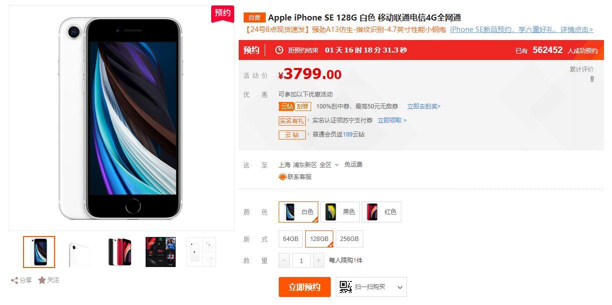 3299元真香?iPhone SE苏宁预约人数超55万
