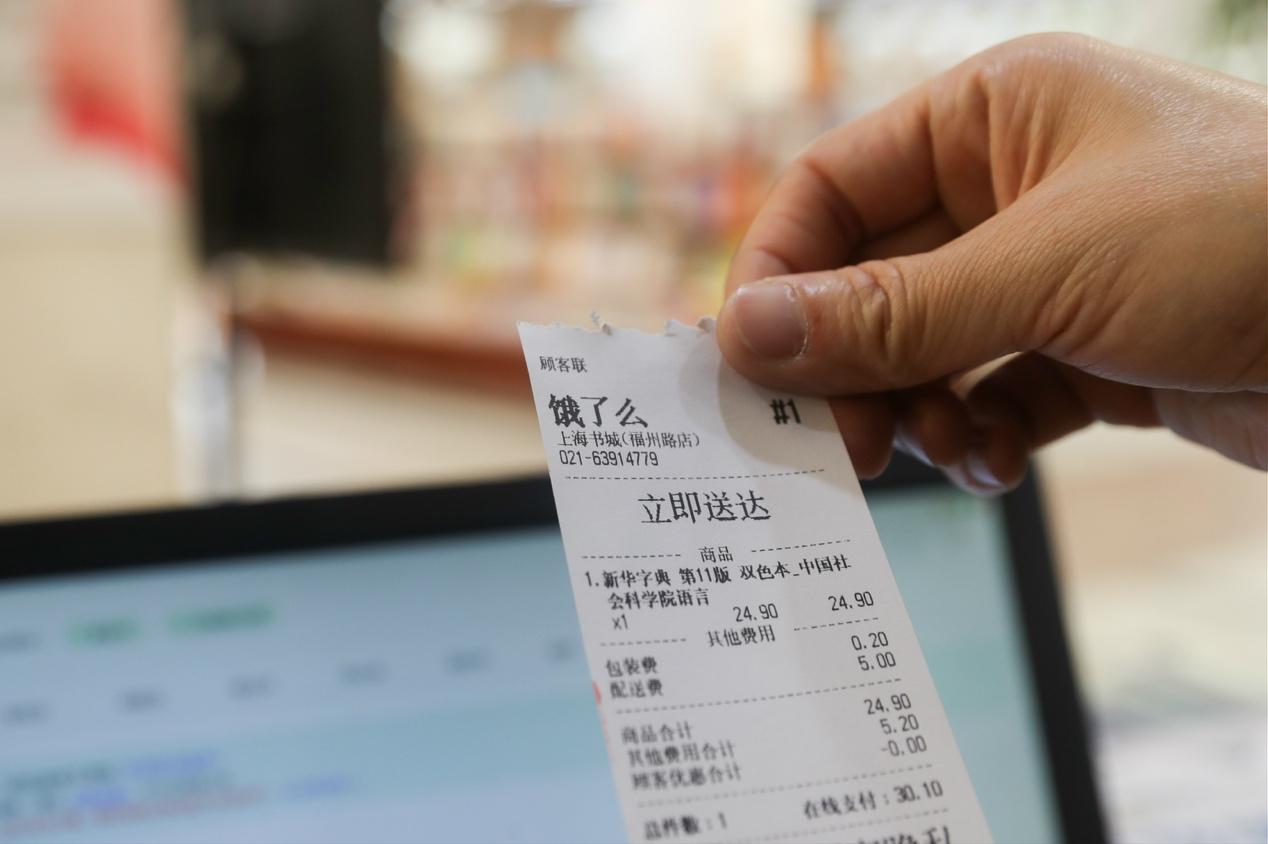 新华书店新闻图片/新华书店的外卖订单_meitu_3.jpg