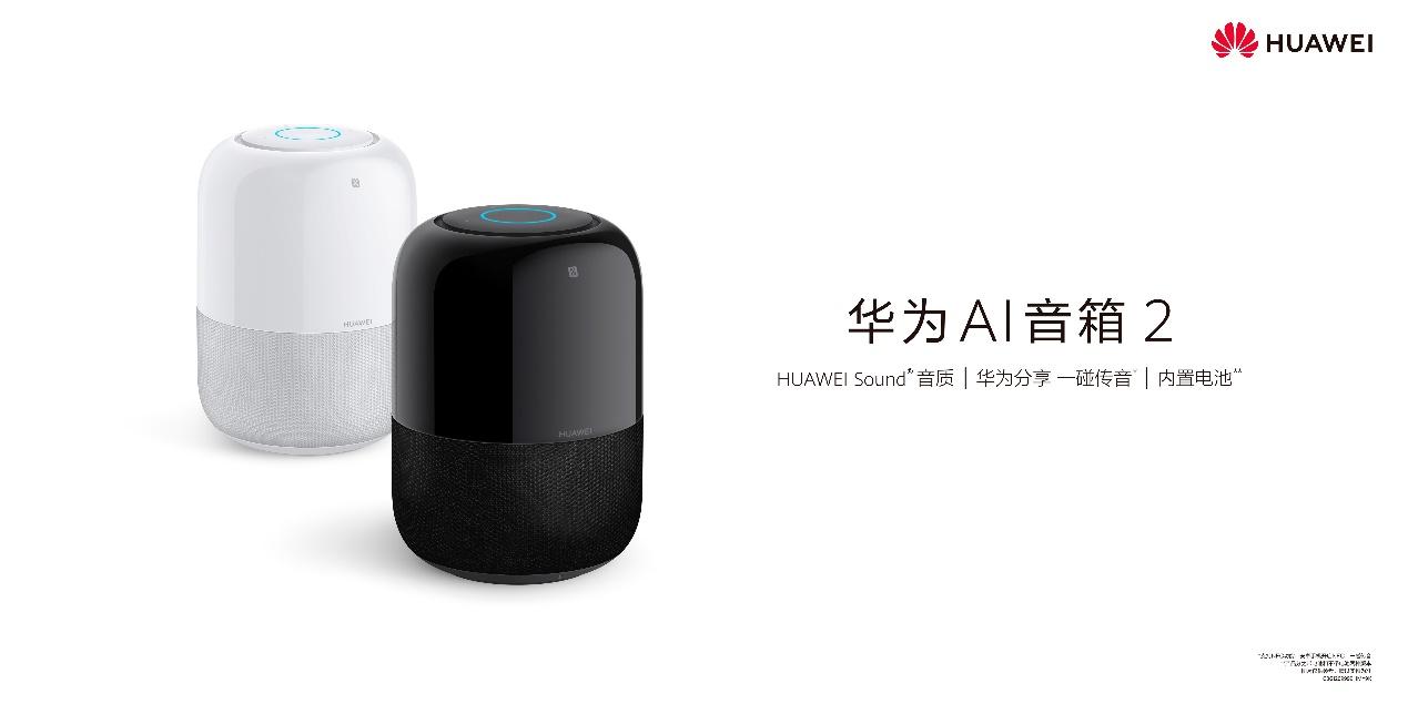 音质、智能和便携全方位覆盖,华为AI音箱 2新品正式发布