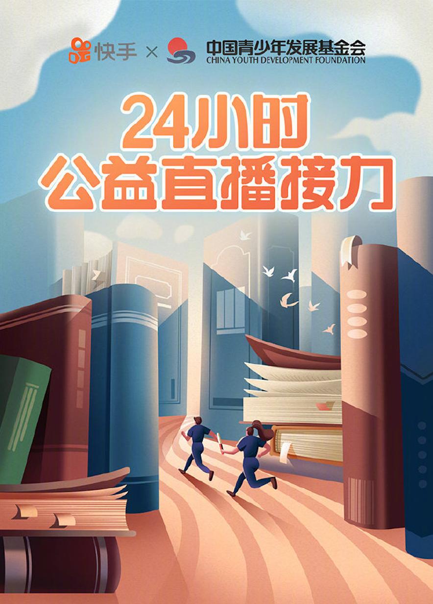 吴晓波、许知远等24位公益领跑人快手接力直播,为乡村儿童搭建图书室
