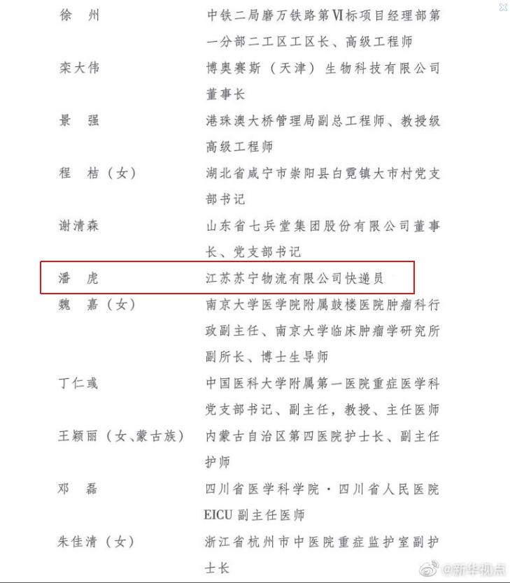 300余万快递小哥,苏宁物流潘虎因何获得中国青年五四奖章
