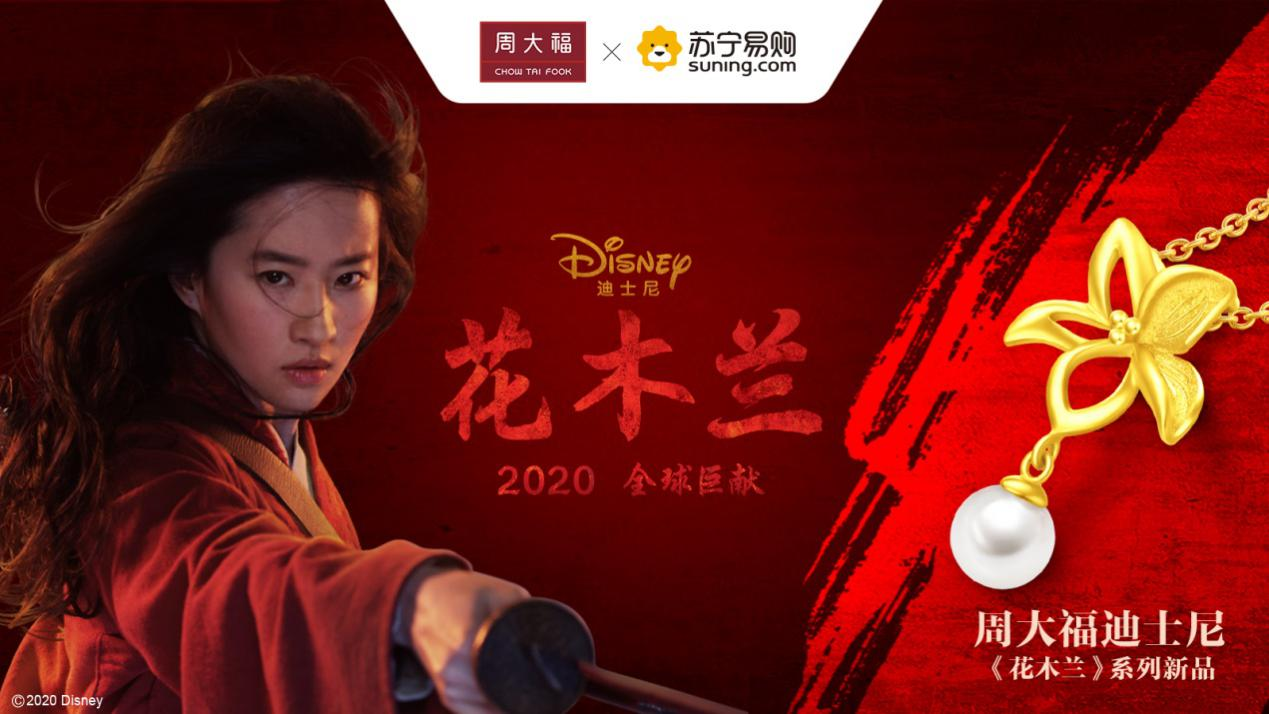 周大福迪士尼《花木兰》系列,苏宁易购全球新品首发