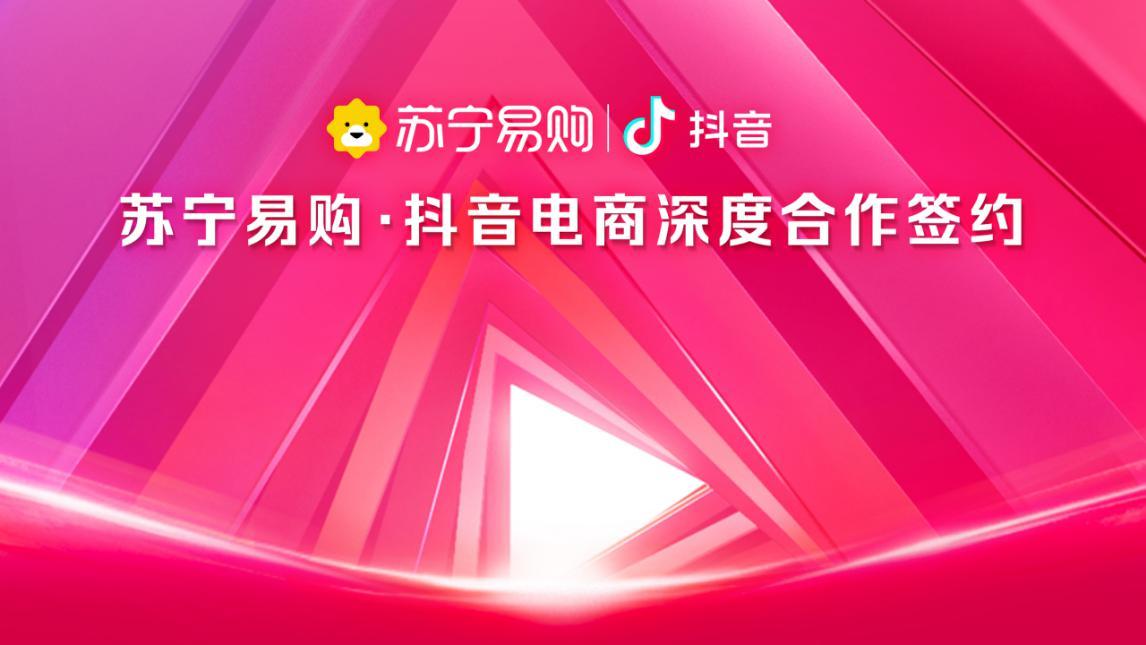 0729苏宁易购X抖音电商深度合作签约-背景板