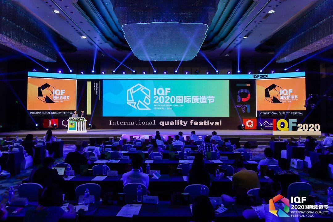 2020国际性质造节揭幕传送质造精神实质