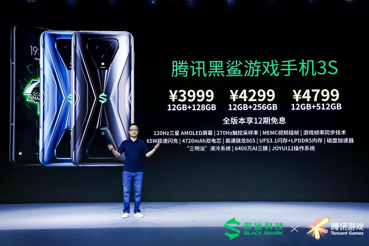 腾讯黑鲨游戏手机3S正式发布,售价3999元起