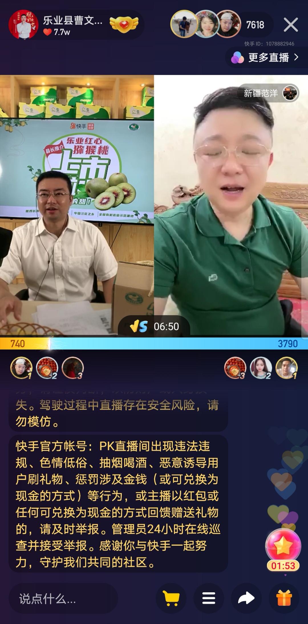 """快手发布""""市场县委书记直播助农""""主题活动"""