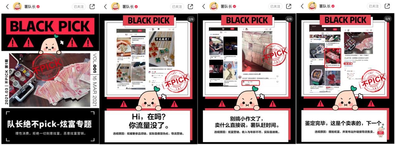 """小红书严打""""炫富"""",已封禁账号2371个"""