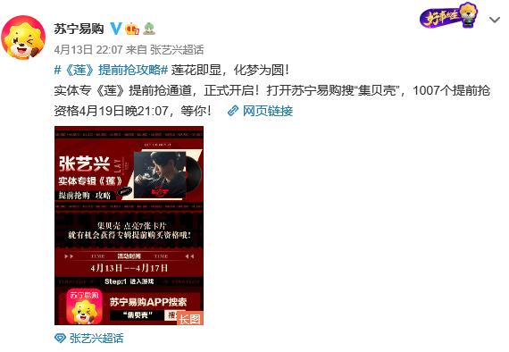 代言人张艺兴站台苏宁易购418 实体专辑《莲》抢购通道开放