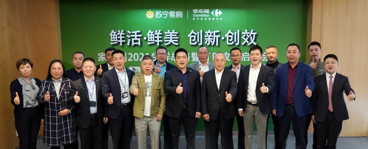 苏宁家乐福发布2021生鲜战略 五大方向塑造全场景生鲜体验