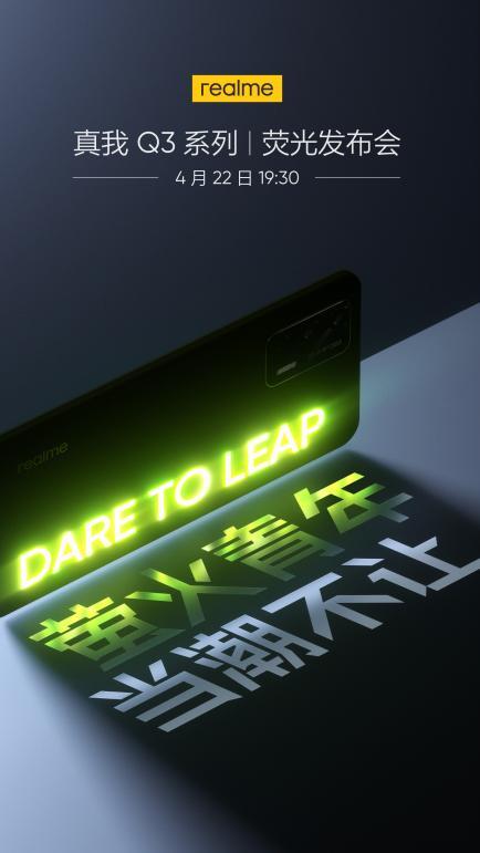 realme 真我Q3系列正式官宣,首款荧光手机4月22日发布