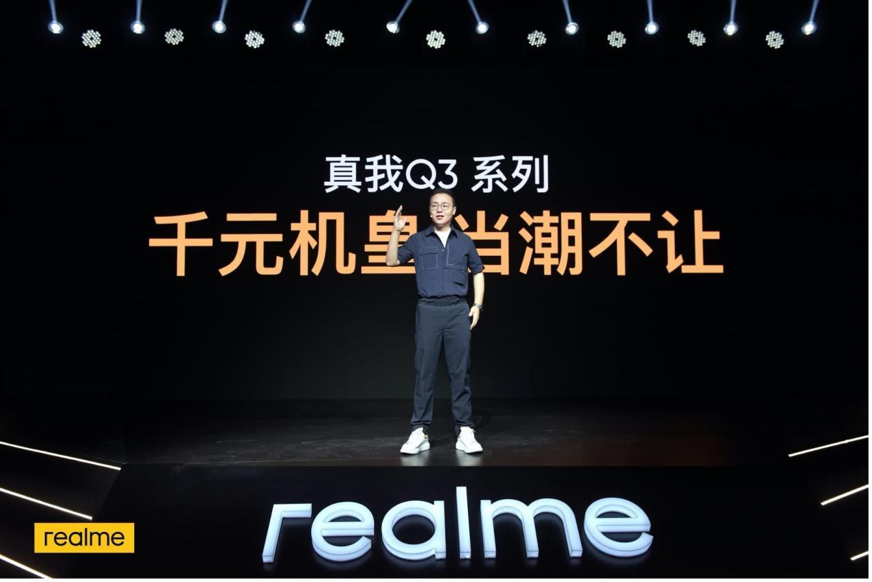 "realme 真我Q3系列正式发布 ""千元机皇""售价999元起"