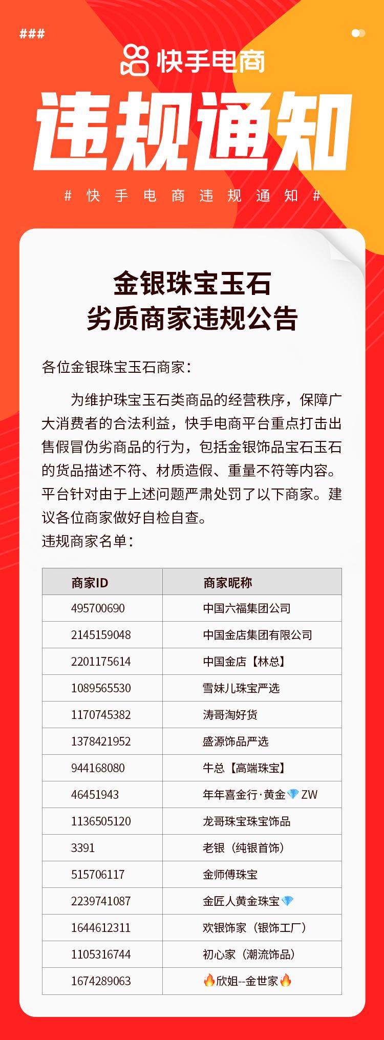 快手电商封禁800万粉丝主播打造极致信任