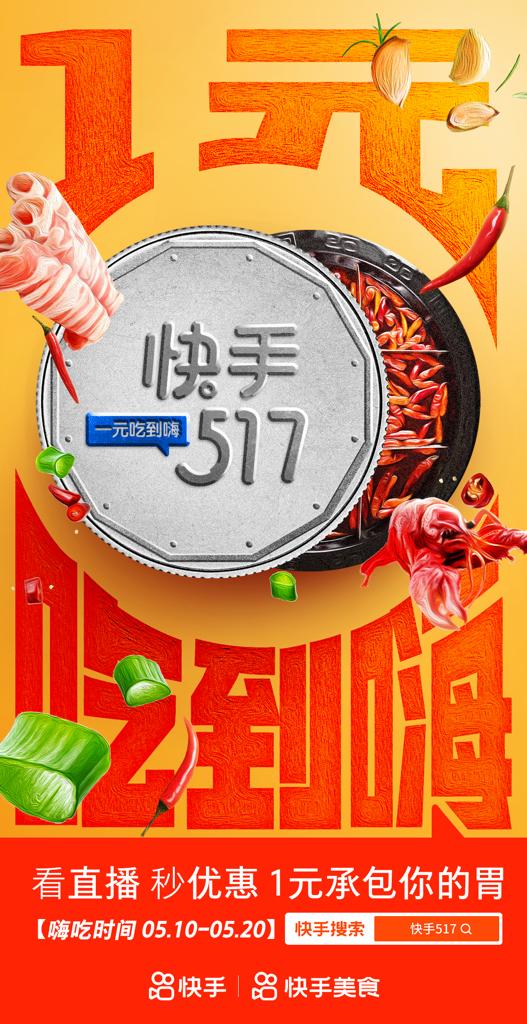 """""""快手517""""吃货节今日开启 多种玩法邀你乐享味蕾狂欢"""