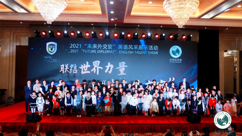 """鲸鱼小班出席北京外国语大学""""未来外交官""""活动 帮助青少儿培养英语综合素质"""