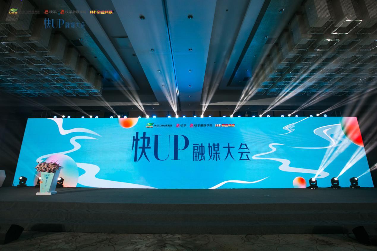 快UP·融媒大会南京开讲 快手与媒体大咖共话融合与转型创新路径